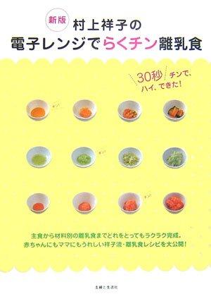 村上祥子の電子レンジでらくチン離乳食―30秒チンで、ハイ、できた!