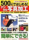 500円ではじめるデジタル写真加工―撮った後も楽しくなる!自由自在に画像で遊ぼう! (Gakken Camera Mook)