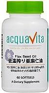 acquavita アクアヴィータ 低温搾り 亜麻仁油 60粒