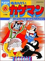 名たんていカゲマン 2 (2) (ぴっかぴかコミックス)