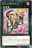 遊戯王カード 【グレンザウルス】ST13-JPV08-N ≪スターターデッキ2013 収録≫