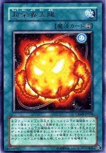 遊戯王 CRMS-JP058-R 《超栄養太陽》 Rare