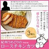 チキンナカタ 鶏肉専門店 無添加 【 うめどり 】 ロース チキンカツ 3枚 セット ヘルシー 【 冷凍 】