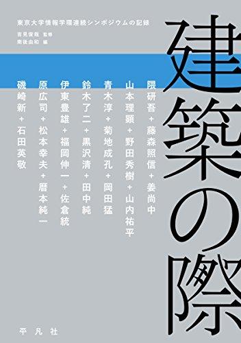 建築の際: 東京大学情報学環連続シンポジウムの記録