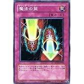 遊戯王シングルカード 魔法の筒 ノーマル sd16-jp038