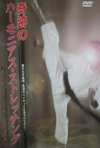 DVD奇跡のハーモニアス・ストレッチンク゛1 [永田一彦舞い技塾nmethod.japanシリース゛]