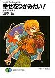 ソード・ワールド・ノベル 幸せをつかみたい! サーラの冒険(5) (富士見ファンタジア文庫)(山本 弘/幻 超二)