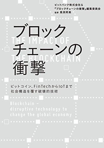 ブロックチェーンの衝撃[Kindle版]