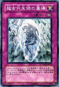 遊戯王 RGBT-JP078-SR 《超古代生物の墓場》 Super