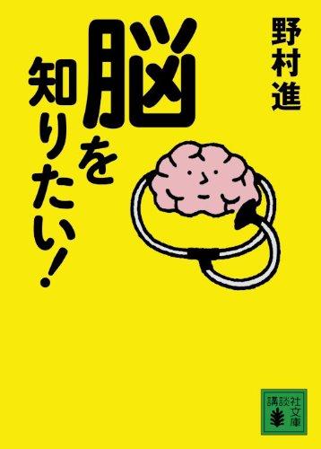 脳を知りたい!