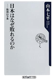 日本はなぜ敗れるのか 敗因21ヵ条 (角川oneテーマ21)[Kindle版]