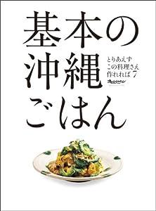 基本の沖縄ごはん (ORANGE PAGE BOOKS とりあえずこの料理さえ作れれば 7)