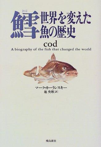 鱈―世界を変えた魚の歴史