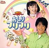 NHKおかあさんといっしょ 最新ベスト おしりフリフリ
