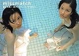 黒木メイサ 写真集 「missmatch―堀北真希×黒木メイサ×シノヤマキシン」