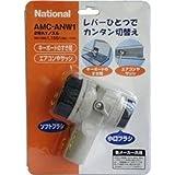 パナソニック 掃除機消耗品・別売品 2WAYノズル    AMC-ANW1