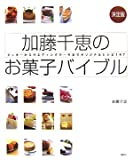 決定版加藤千恵のお菓子バイブル クッキーからウエディングケーキまでオリジナルレシピ147 (講談社のお料理BOOK)