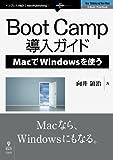 Boot Camp導入ガイド―MacでWindowsを使う (NextPublishing)
