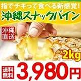 沖縄県産パイン『完熟沖縄スナックパイン』2.0kg(3~4玉) ランキングお取り寄せ
