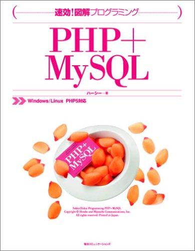 速効!図解プログラミングPHP + MySQL―Windows/Linux PHP5対応