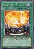 遊戯王カード ヘル・テンペスト TP01-JP010N