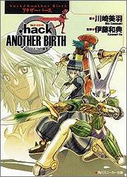 .hack// Another Birth もうひとつの誕生 Vol.3 侵食汚染 (角川スニーカー文庫)