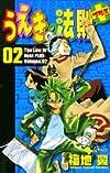 うえきの法則プラス (02) (少年サンデーコミックス)