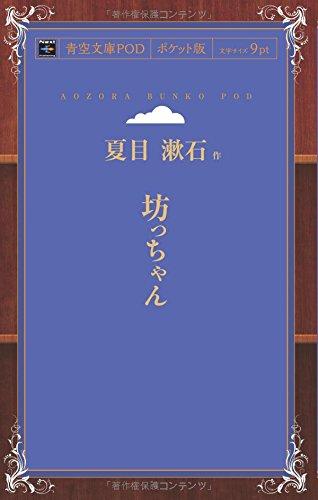 坊っちゃん (青空文庫POD(ポケット版))