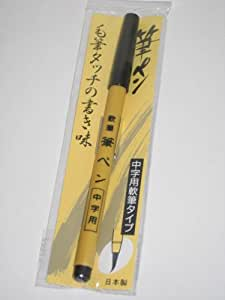 1 x japanese calligraphy brush pen ink Calligraphy pen amazon