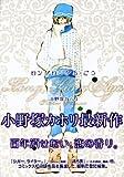 ロングロングあ・ごう / 小野塚 カホリ のシリーズ情報を見る