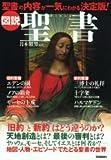 図説 聖書(月本 昭男)