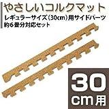 やさしいコルクマットレギュラーサイズ(30cm)用サイドパーツ 約6畳分対応セット ジョイント マット