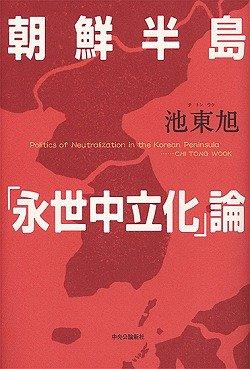 朝鮮半島「永世中立化」論