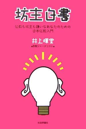 坊主白書―仏教も坊主も嫌いなあなたのための日本仏教入門