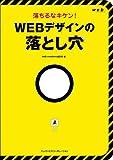 落ちるなキケン!WEBデザインの落とし穴