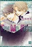 Try Me Free (新書館ディアプラス文庫)