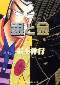 福本伸行『銀と金』(1巻)