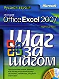 img - for MS Office Excel 2007 Russian version (book) CD / MS Office Excel 2007 Russkaya versiya (kniga) CD book / textbook / text book