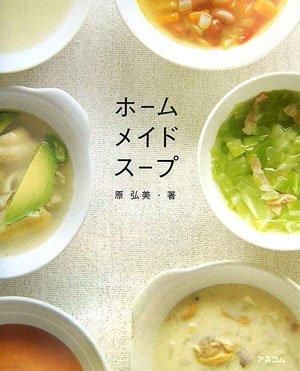ホームメイドスープ―野菜をまるごと味わう新・定番レシピ