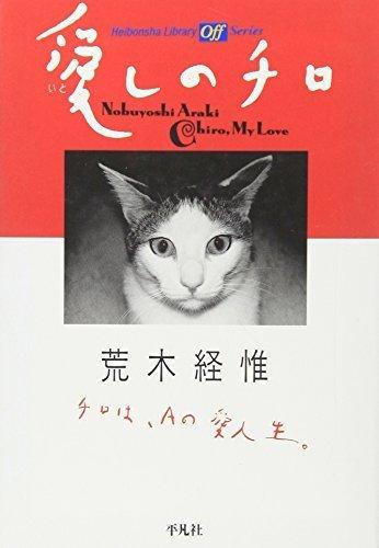 Nobuyoshi Araki: Chiro My Love by Nobuyoshi Araki (2008-02-01)