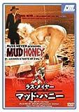 ラス・メイヤー マッド・ハニー [DVD]