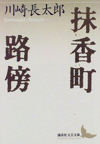 抹香町・路傍 (講談社文芸文庫)