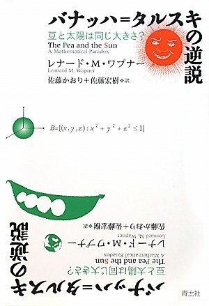 バナッハ=タルスキの逆説 豆と太陽は同じ大きさ?