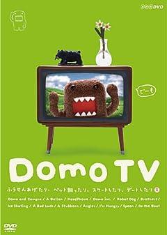 Domo TV「ふうせん上げたり、ペット飼ったり、スケートしたり、デートしたり篇」