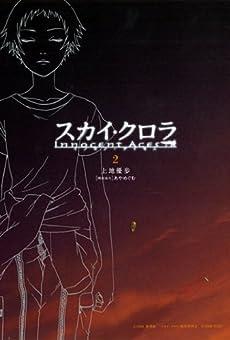 スカイ・クロラ イノセン・テイセス(2) (BLADE COMICS)