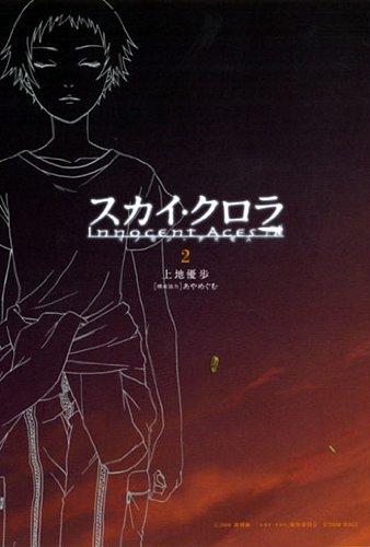 スカイ・クロラ イノセン・テイセス(2)