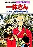一休さん—とんちで名高い禅宗の僧 (学習漫画 世界の伝記)