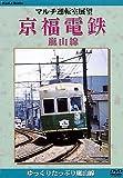 マルチ運転室 京福電鉄 嵐山線