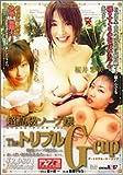 超高級ソープ嬢 スペシャルディスクvol.1 The トリプルGcup [DVD]