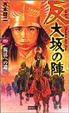 反 大坂の陣〈4〉復活への道 (歴史群像新書)